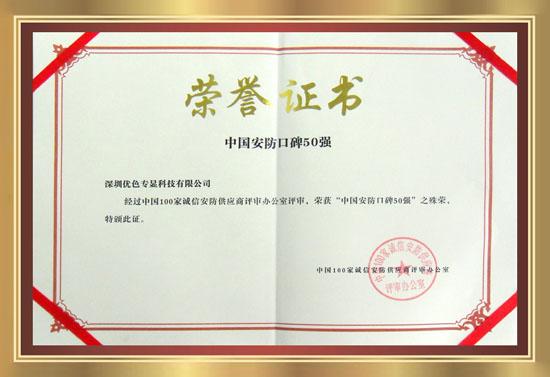 安防口碑50强证书