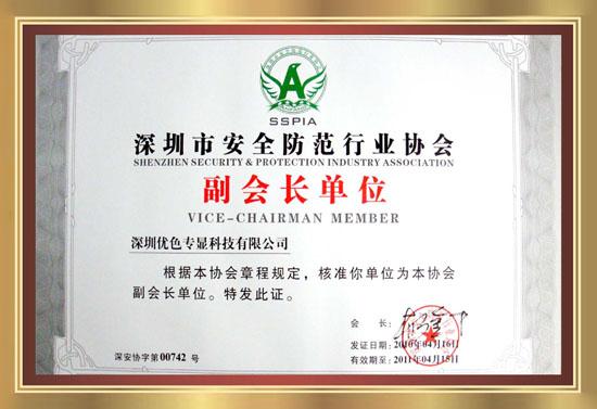 深圳市安全防范行业协会副会长单位