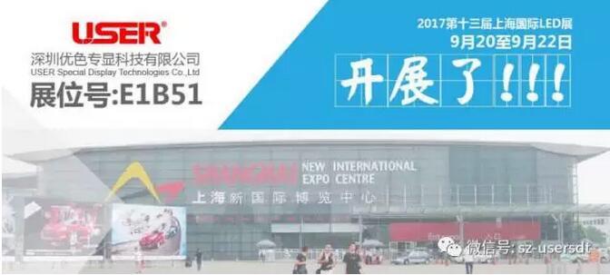 优色科技,大气亮相上海国际LED展
