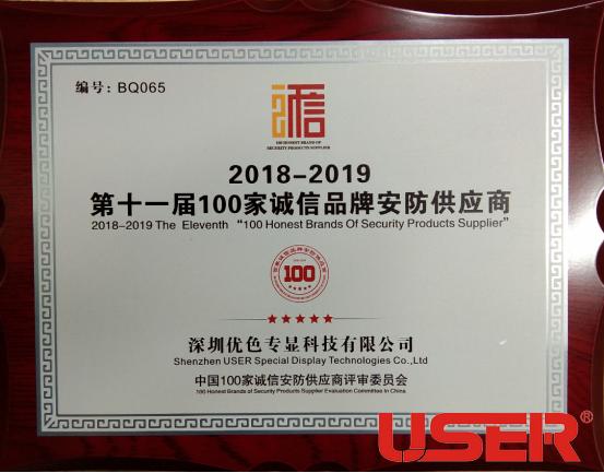 优色专显亿博客服屏荣获第十一届北京安博会100家诚信品牌安防供应商