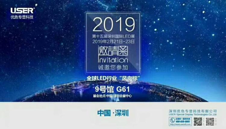 优色专显邀你参加2019年深圳国际LED展