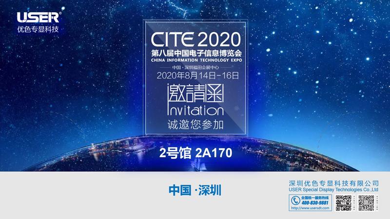 优色专显应邀参加第八届中国电子信息博览会