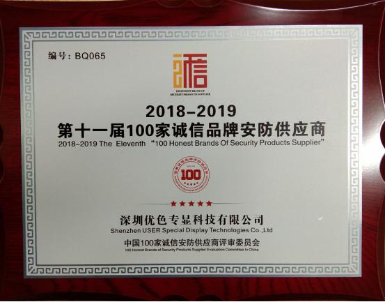 优色专显应邀参加2019深圳安博会将引领安防显示新高度