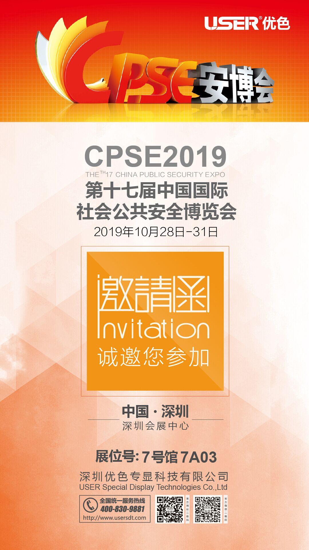 广告机亿博客服屏厂家-优色专显邀您相约2019第十七届深圳安博会