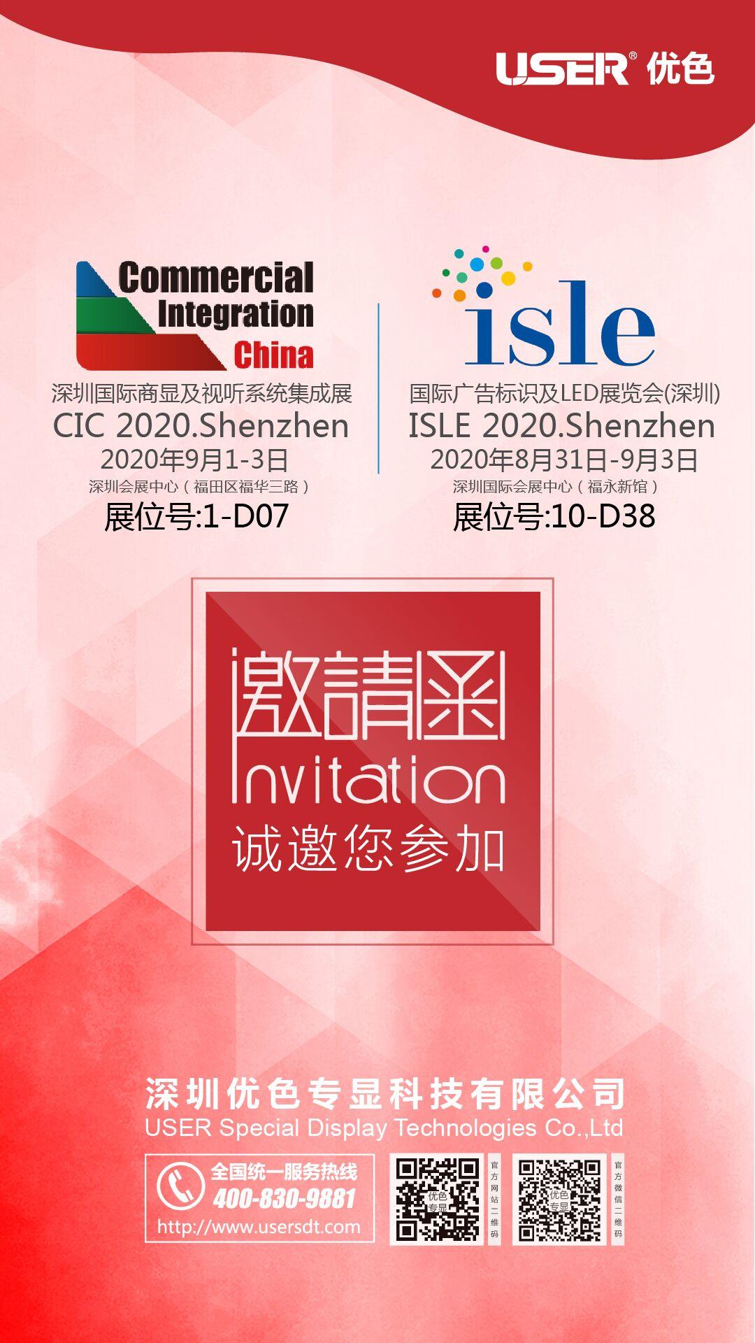 优色专显应邀参加深圳国际商显及视听系统集成展+国际广告标识及LED展览会