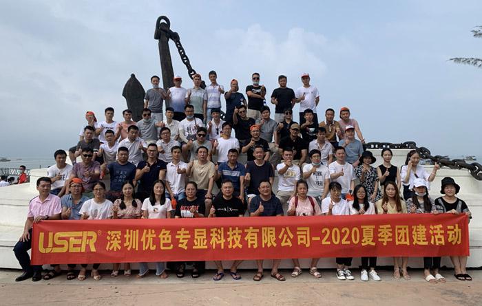 2020夏季团建活动_033.jpg