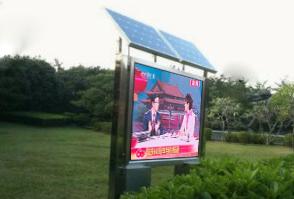 太阳能无线LED显示屏的特点