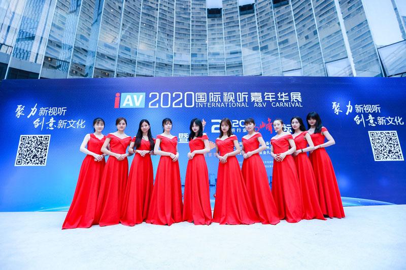 优色专显应邀参加2020年IAV国际视听嘉年华暨视听行业高峰论坛
